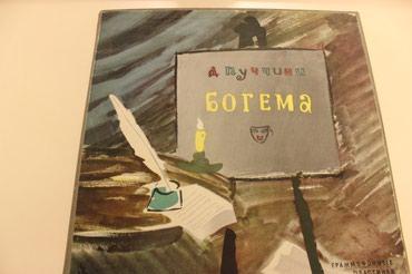 """Bakı şəhərində Д.Пуччини""""Богема""""1961 год.две пластинки"""