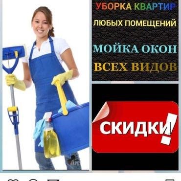 Уборка кв домов мойка окон в Бишкек