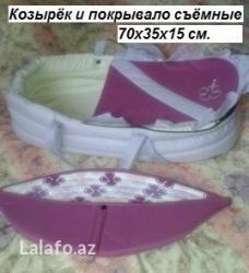 бортики для кроватки в Азербайджан: Корзина-люлька, совершенно новая. Подходит для детей до 6-ти месяцев