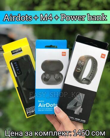 AIRDOTS + Фитнес браслет М4+ Power bank  ТРИ ТОВАРА по цене одной 1. Н