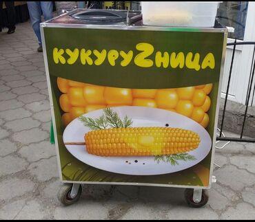 Услуги - Милянфан: Продаю тележки новые для продажи вареной кукурузы, со встроенным