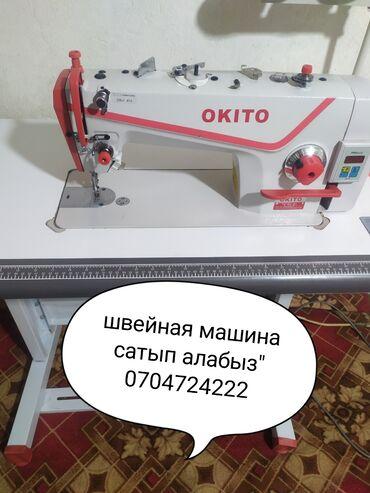 Швейный механик - Кыргызстан: Швейные машинки Хорошая оценка Любая марка