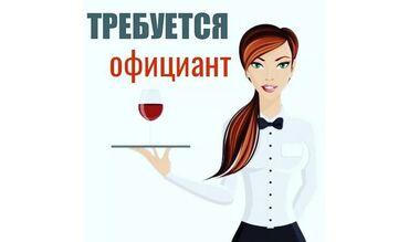 Ош знакомства - Кыргызстан: Официант. С опытом. Ночная работа