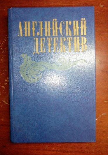 Продам книгу! Сборник Английских Детективов в Zabrat
