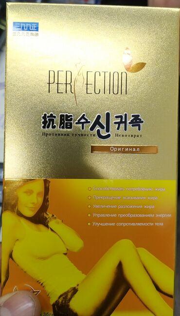 Perfection- Перфект капсулы для похудения - 100% натуральный продукт