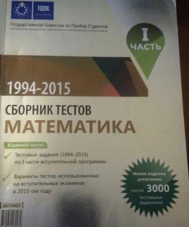 Bakı şəhərində Математика и русский язык абсолютно новые - 4azn, география НЕ отмечен