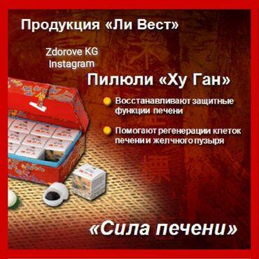 Пилюли «Ху Ган» Пилюли Ху Ган восстановление иммунитетаНе является