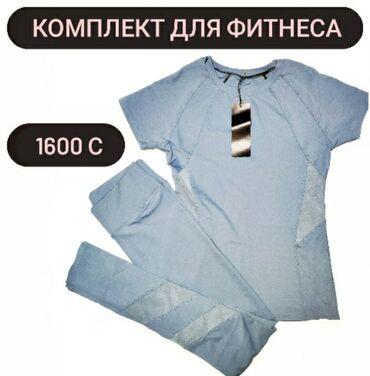 хир форма в Кыргызстан: СУПЕР ФИТНЕС КОМПЛЕКТ____________________________________Фитнес
