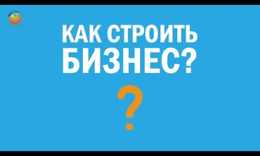 Бизнес кылуга чакырам 28 +сом  айына   в Бишкек