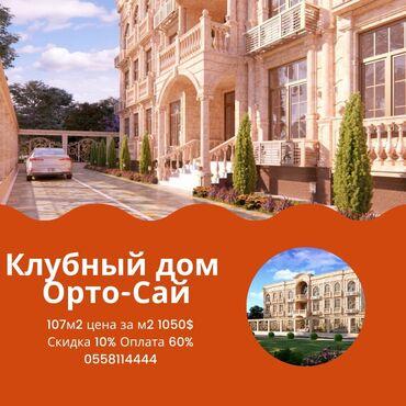 продажа квартир в бишкеке с фото в Кыргызстан: Элитка, 3 комнаты, 107 кв. м Бронированные двери, Видеонаблюдение, Парковка