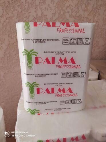 """Бумажные полотенца Z сложения """"Palma""""Качество высшее 100%"""