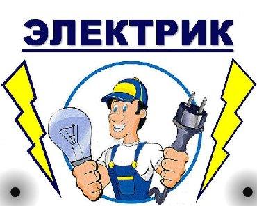 Бытовые услуги - Лебединовка: Электрик, Электрик, Электрик, Электрик, Электрик, Электрик, Электрик