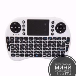 Беспроводная мини клавиатура для 📺 в Бишкек