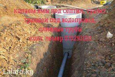 Копаем ямы под септик, туалет, траншеи в Лебединовка