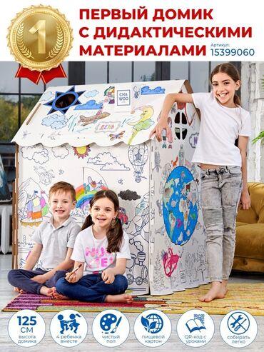 6595 объявлений: Домик для ребенка раскраска/картонный игровой домик раскраска для