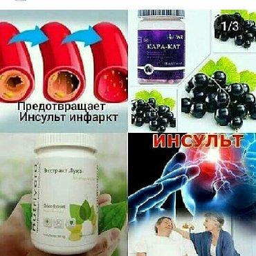 Кан-тамырларды холестринден, зыян паразиткуртк,вирус,инфексиялардан