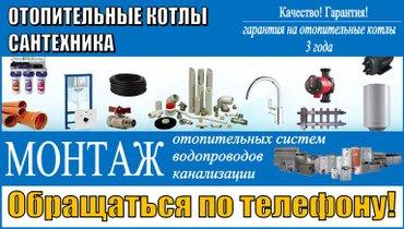 Отопительные котлы, отопление, сантехника.  Монтаж отопительных в Бишкек