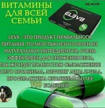 ELEV8 — первый и единственный продукт в в Бишкек