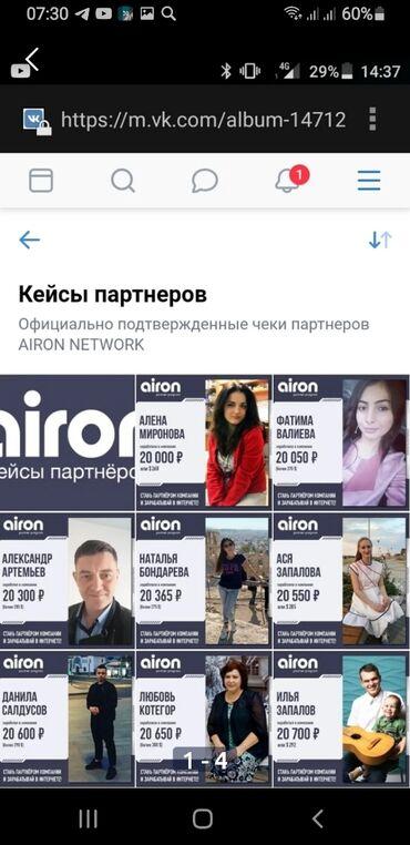 работа дома в интернете в Кыргызстан: Маркетолог. Любой возраст. Работа по вечерам