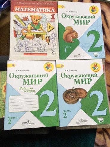 Bakı şəhərində Окружающий мир 2 класс(книги, kitablar)