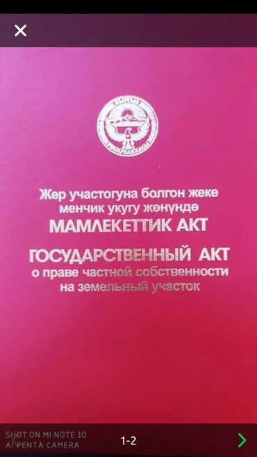 Недвижимость - Беш-Кюнгей: 9500 соток, Для строительства, Собственник, Красная книга