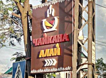 Наружная, внутренняя реклама: в Бишкек