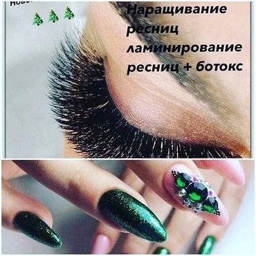 Внимание! Акция!!! Обучение ламинация в Бишкек
