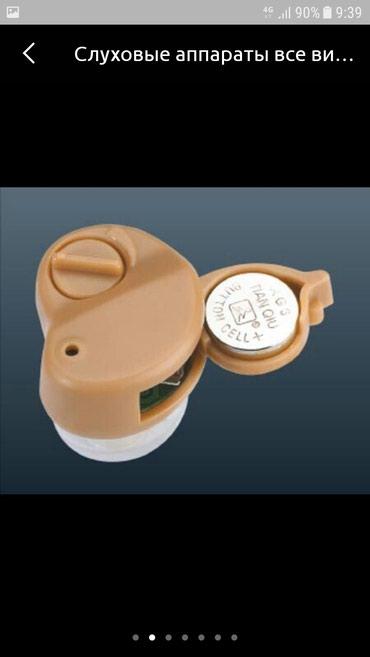 Мини слуховые аппараты качества хорошей доставка по Бишкеку бесплатно в Беловодское