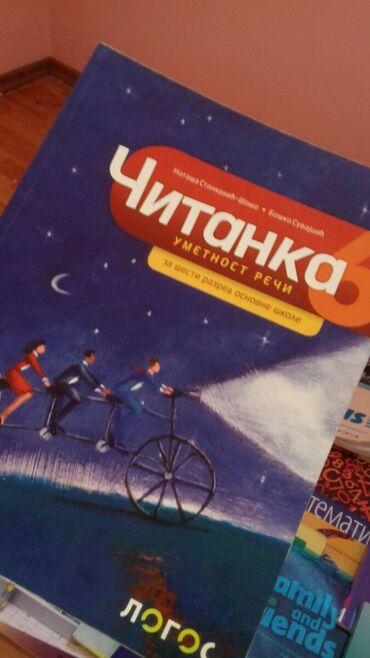 Čitanka iz srpskog jezika za šesti razred osnovne škole, izdavač Logos