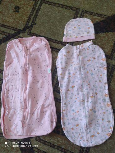кокон для новорожденных бишкек in Кыргызстан   ДРУГИЕ ДЕТСКИЕ ВЕЩИ: Коконы две за 200 сом