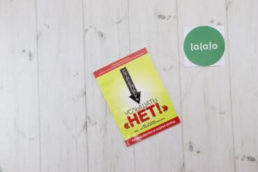 "Спорт и хобби - Украина: Книга ""Стремись услышать нет"" М'яка палітурка    Стан дуже гарний"