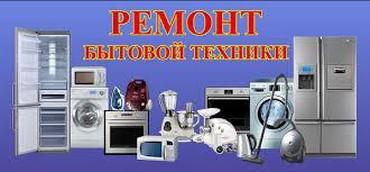 кофемашина с автоматическим капучинатором для дома в Кыргызстан: Ремонт бытовой техники с выездом на дом