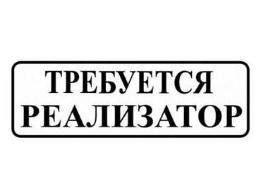 Срочно требуется реализатор на отдел в Бишкек