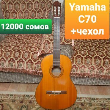 Срочно! Yamaha c70 идеальное состояние. Отличная гитара как для