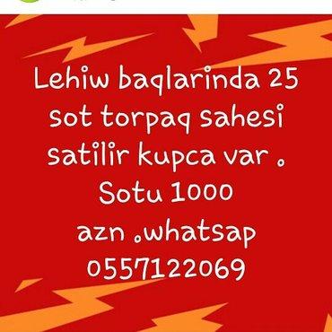 Bakı şəhərində lehiw baqlarind 25 sot torpaq sahesi satilir kupcali sotu 1000 azn .