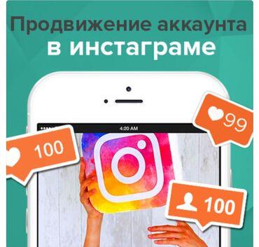 Услуги - Кант: Интернет реклама   Instagram   Разработка контента
