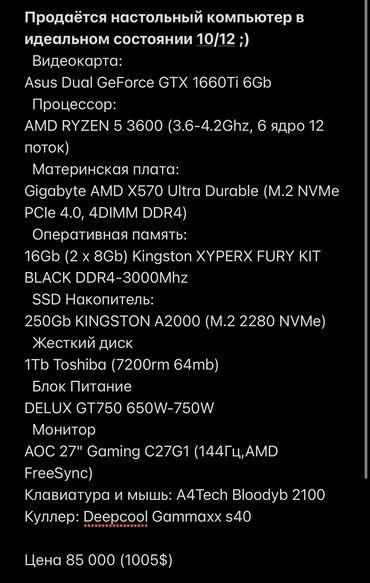 серверы amd epyc в Кыргызстан: Продаётся настольный компьютер в идеальном состоянии 10/12 ;)