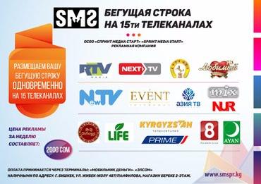 Бегущая строка на 15 телеканалах страны всего за 2000 сом в неделю в Бишкек