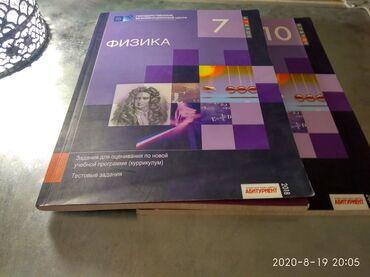 blackberry z 10 - Azərbaycan: Физика 7 класс +Физика 10 класс 7 манат