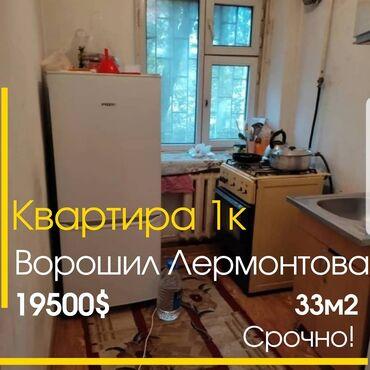 Продается квартира: Хрущевка, Юг-2, 1 комната, 30 кв. м