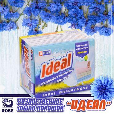 """Бытовая химия, хозтовары - Кыргызстан: Хозяйственное мыло """"Идеал""""🧼 превосходно отстирывает все виды пятен, в"""