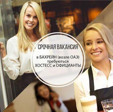 Требуется Hostess и Официанты для работы в ресторанах премиум класса в