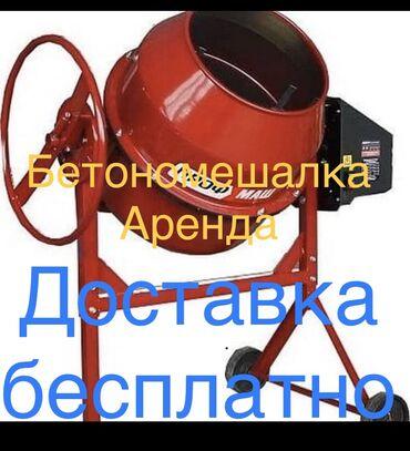 бетон плита цена бишкек в Кыргызстан: Аренда | Бетономешалки