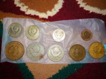 СССР монетка в Ош