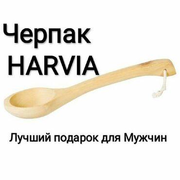 samovar ne jelektricheskij в Кыргызстан: Ковш (ложка, черпак) для саун и бань фирменный Harvia! Закупочная цена