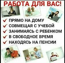 Работа для всех. Без вложений. в Бишкек
