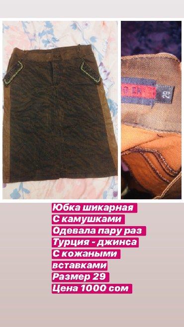 дополнительные фото в Кыргызстан: Юбки Постоянная XL