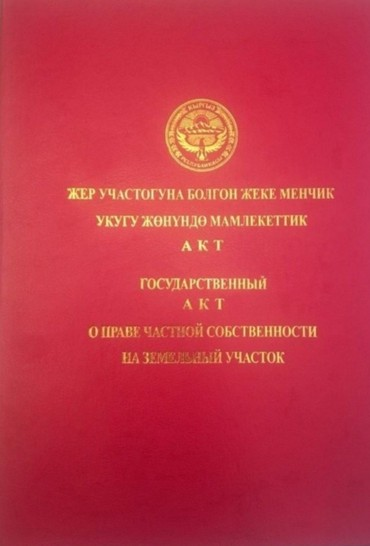 Продаётся участок 5 соток с в Бишкек