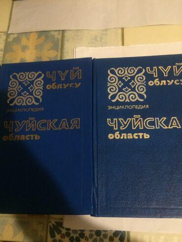2 одинаковые книги. Каждая по 250 сом