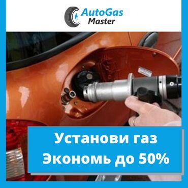 купить авто бу внедорожник в Кыргызстан: Двигатель, Топливная система, ГБО   Регулировка, адаптация систем автомобиля